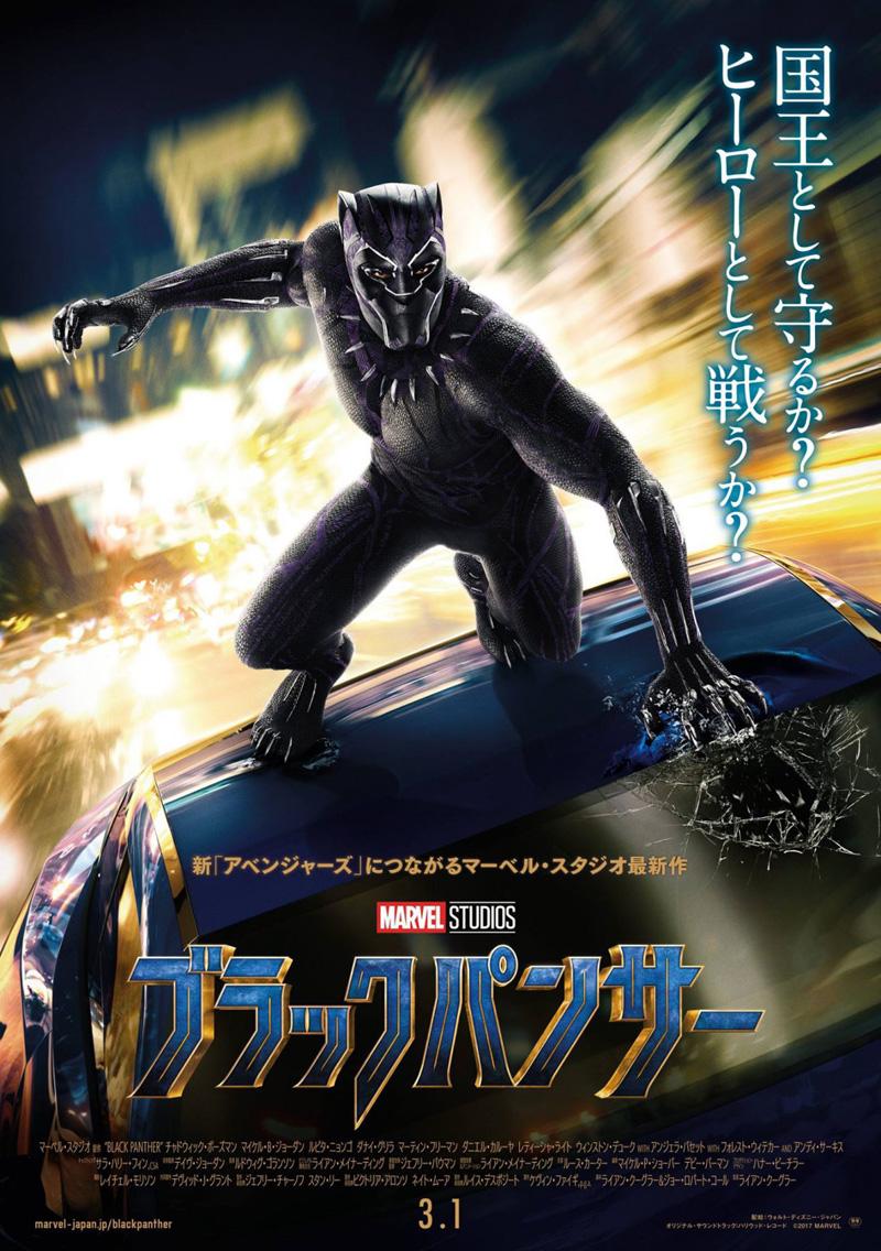Японський трейлер фільму «Чорна Пантера»