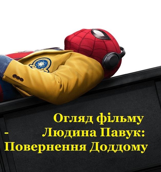Людина Павук: Повернення Додому (відеоогляд)