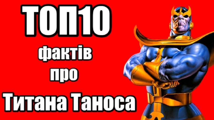 top_10_factiv_pro_tytana_thanosa_olivec.jpg (95.02 Kb)